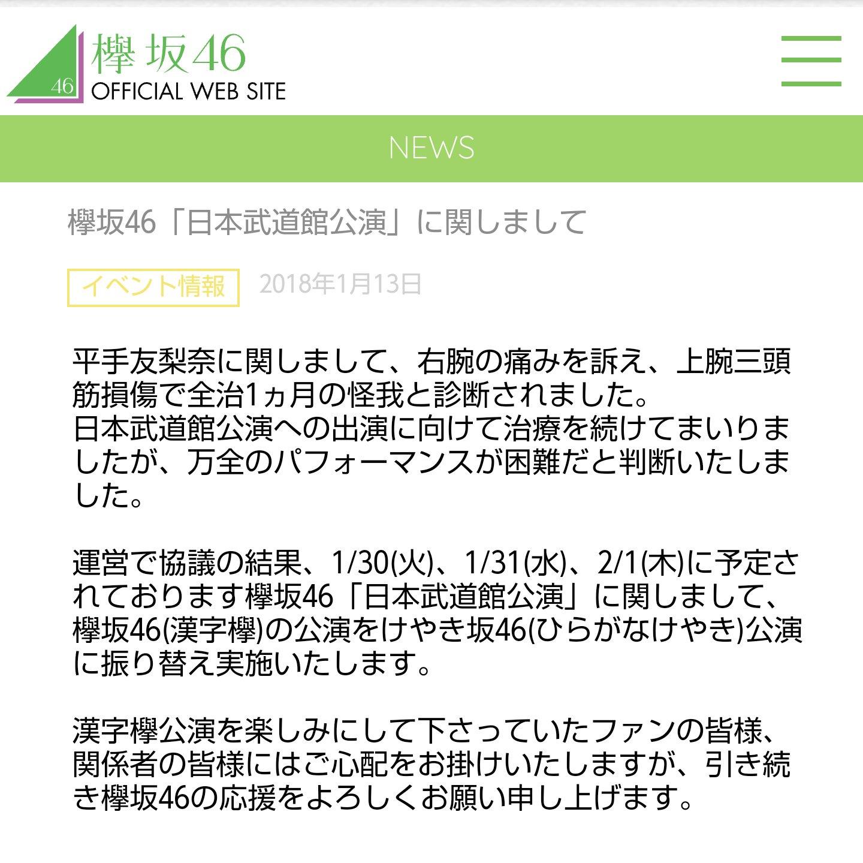 欅坂46 まとめもり